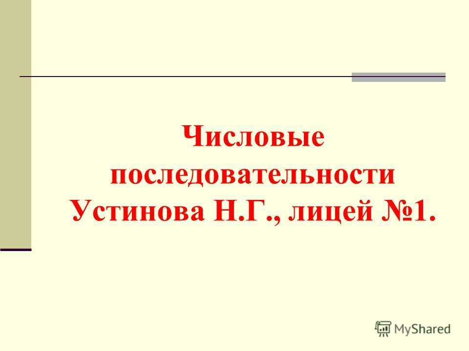 Числовые последовательности Устинова Н.Г., лицей 1.