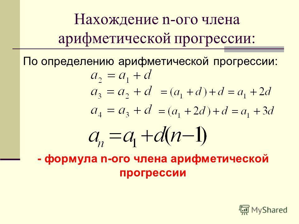 Нахождение n-ого члена арифметической прогрессии: По определению арифметической прогрессии: - формула n-ого члена арифметической прогрессии