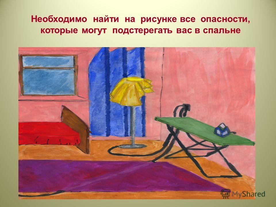Необходимо найти на рисунке все опасности, которые могут подстерегать вас в спальне