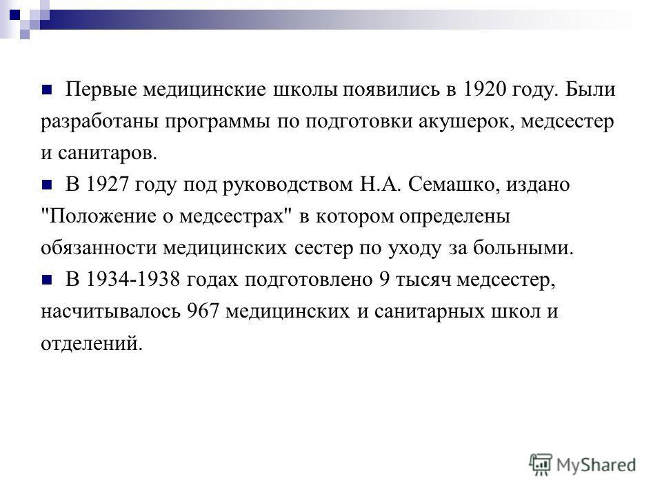 Первые медицинские школы появились в 1920 году. Были разработаны программы по подготовки акушерок, медсестер и санитаров. В 1927 году под руководством Н.А. Семашко, издано