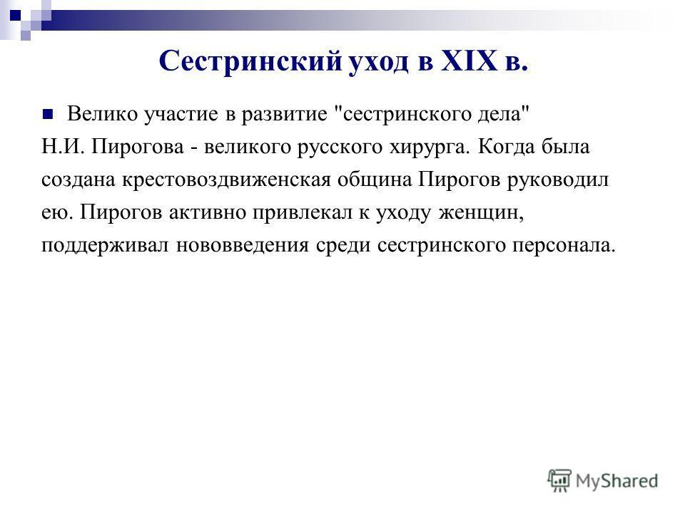 Сестринский уход в XIX в. Велико участие в развитие
