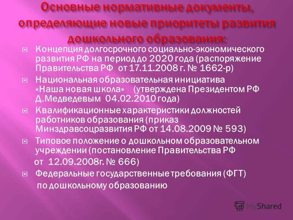Концепция долгосрочного социально-экономического развития РФ на период до 2020 года (распоряжение Правительства РФ от 17.11.2008 г. 1662-р) Национальная образовательная инициатива «Наша новая школа» (утверждена Президентом РФ Д.Медведевым 04.02.2010