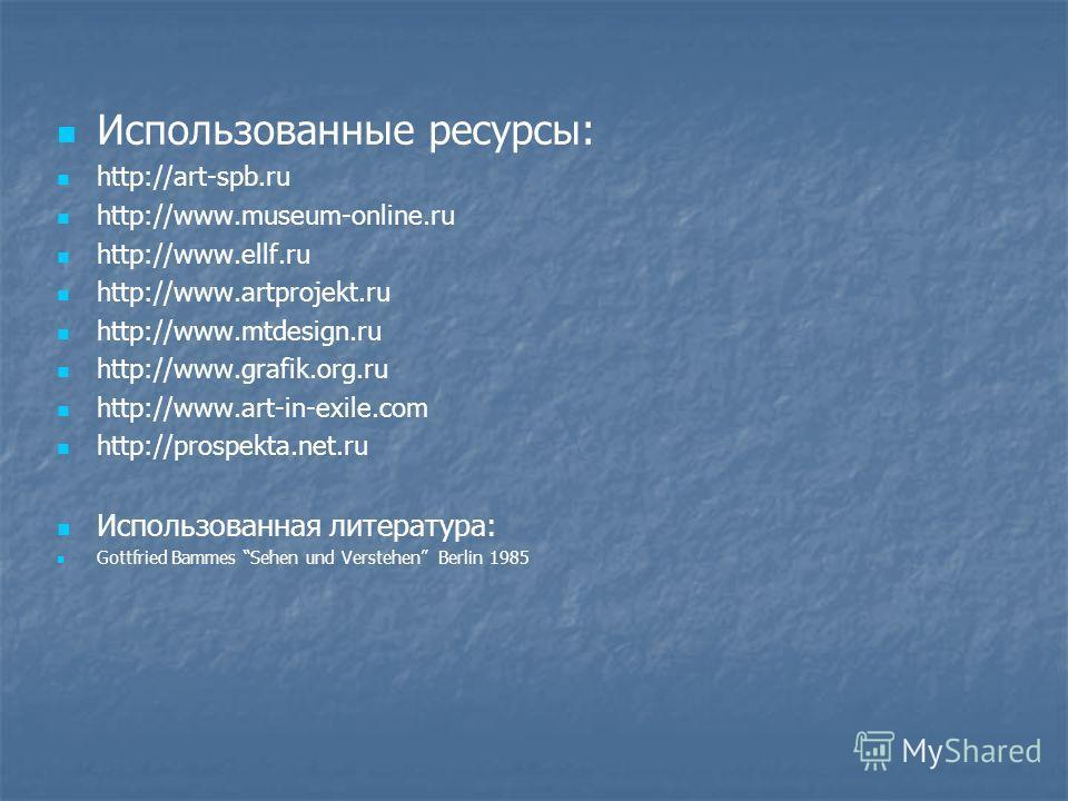 Использованные ресурсы: http://art-spb.ru http://www.museum-online.ru http://www.ellf.ru http://www.artprojekt.ru http://www.mtdesign.ru http://www.grafik.org.ru http://www.art-in-exile.com http://prospekta.net.ru Использованная литература: Gottfried