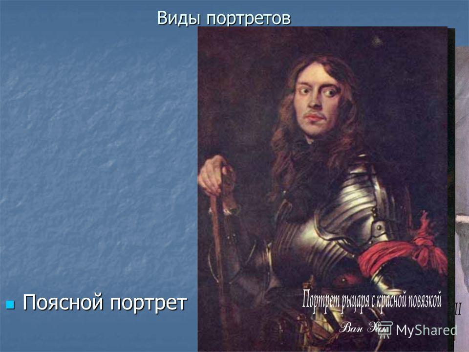 Виды портретов Поясной портрет Поясной портрет
