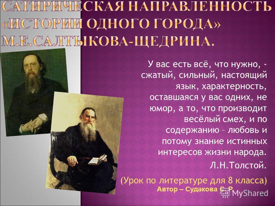 Ме салтыков-щедрин