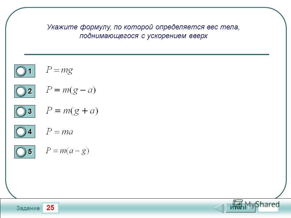 25 Задание Укажите формулу, по которой определяется вес тела, поднимающегося с ускорением вверх 1 2 3 4 5