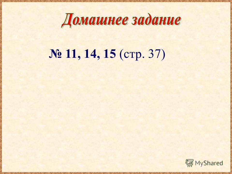 11, 14, 15 (стр. 37)