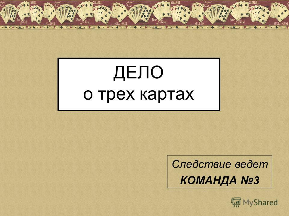 ДЕЛО о трех картах Следствие ведет КОМАНДА 3