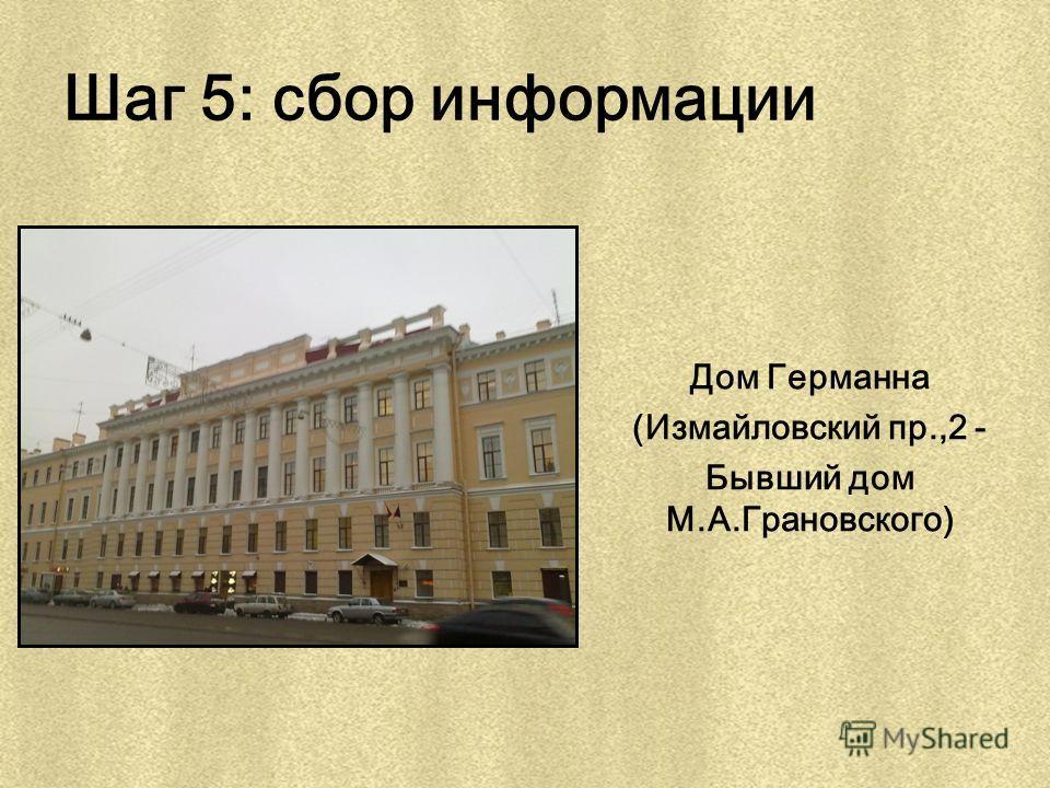 Шаг 5: сбор информации Дом Германна (Измайловский пр.,2 - Бывший дом М.А.Грановского)