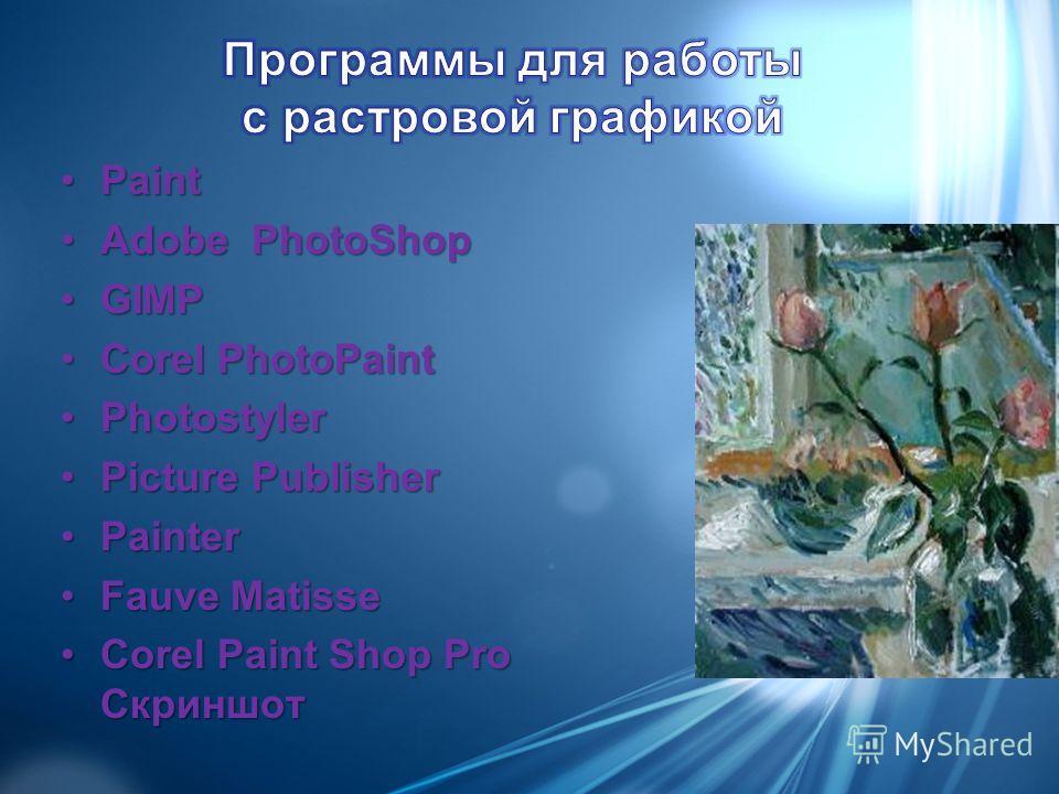 ретуширование, реставрирование фотографий;ретуширование, реставрирование фотографий; создание и обработка фотомонтажа;создание и обработка фотомонтажа; оцифровка фотоматериалов при помощи сканирования (изображения получаются в растровом виде)оцифровк