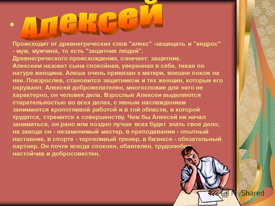 Происходит от древнегреческих слов