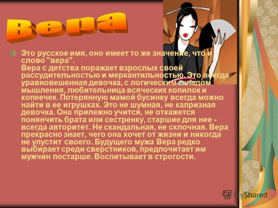Это русское имя, оно имеет то же значение, что и слово