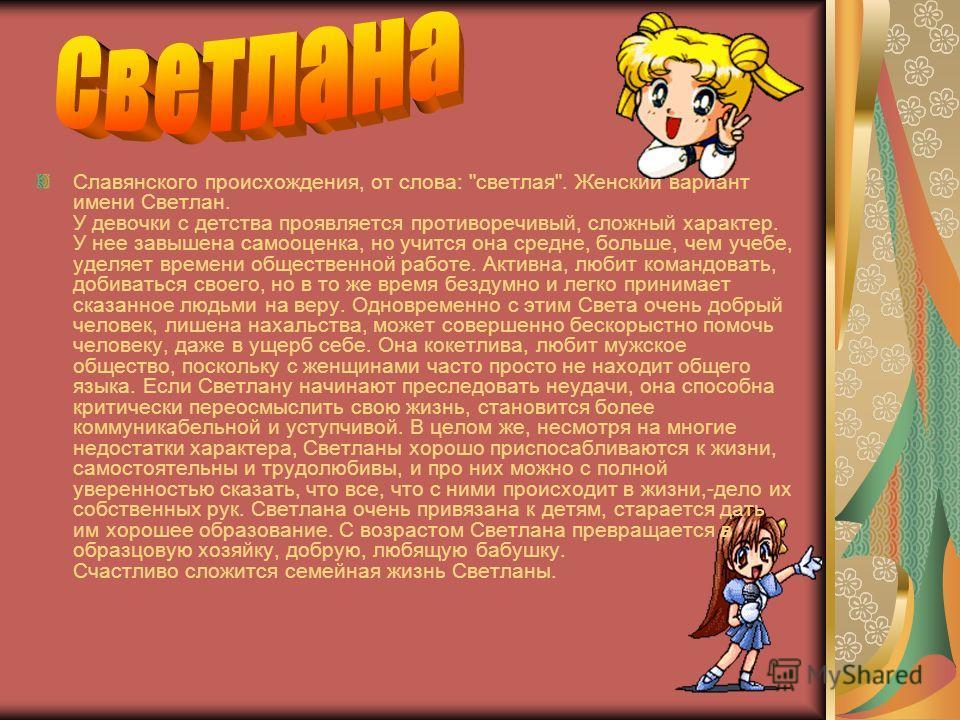 Славянского происхождения, от слова: