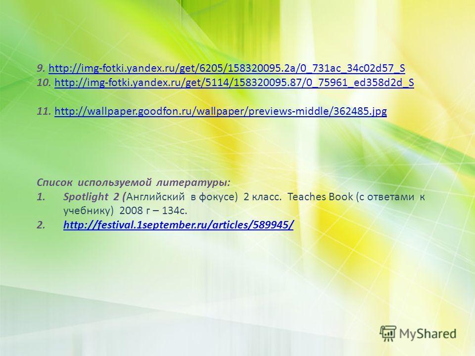Список интернет ресурсов: 1.http://trinixy.ru/pics4/20091102/gold_fish_01.jpghttp://trinixy.ru/pics4/20091102/gold_fish_01.jpg 2.http://img01.chitalnya.ru/upload2/768/1041924259625375.jpghttp://img01.chitalnya.ru/upload2/768/1041924259625375.jpg 3.ht