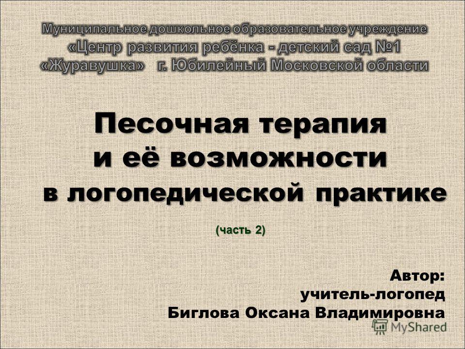 Песочная терапия и её возможности в логопедической практике (часть 2) Автор: учитель-логопед Биглова Оксана Владимировна