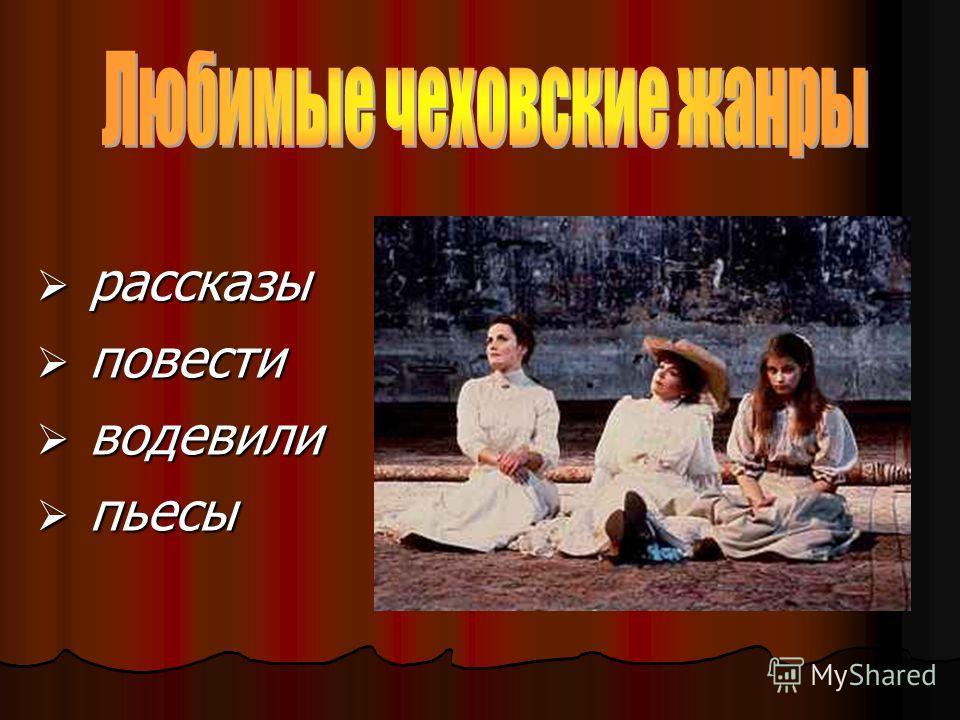 рассказы рассказы повести повести водевили водевили пьесы пьесы