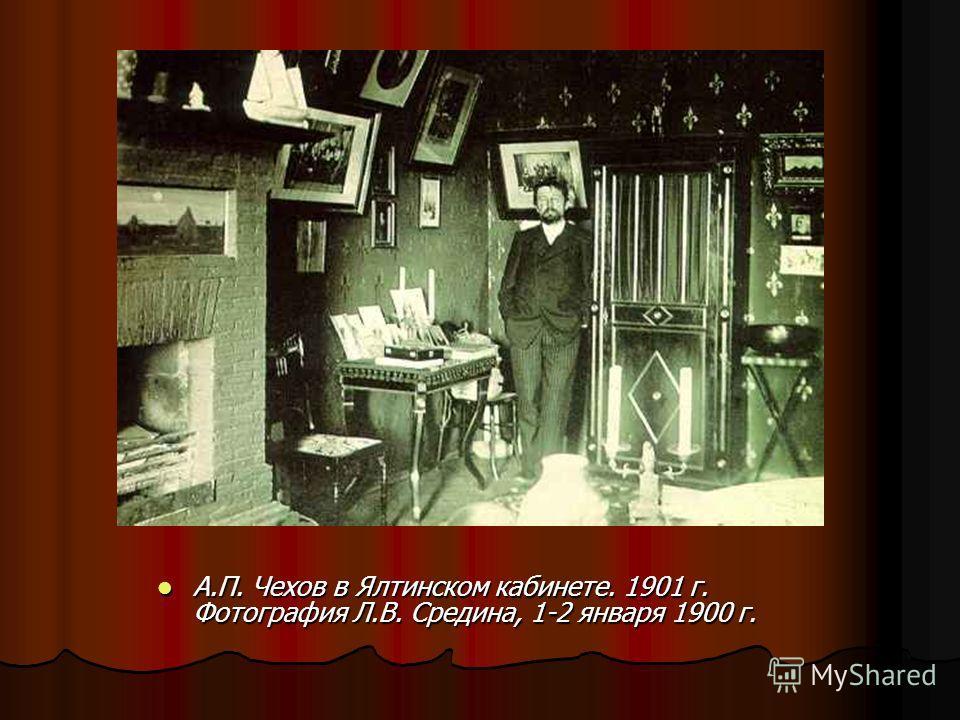 А.П. Чехов в Ялтинском кабинете. 1901 г. Фотография Л.В. Средина, 1-2 января 1900 г.