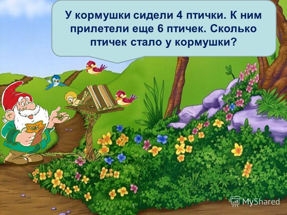 2+2+6=10 Белка на ёлке грибочки сушила, Песенку пела и говорила: «Мне зимой не знать хлопот, Потому что есть грибок: ДВА маслёнка, ДВА опёнка, А лисичек ровно ШЕСТЬ. Ты попробуй все их счесть!»
