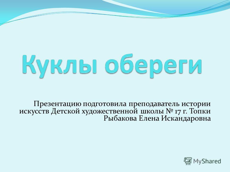 Презентацию подготовила преподаватель истории искусств Детской художественной школы 17 г. Топки Рыбакова Елена Искандаровна