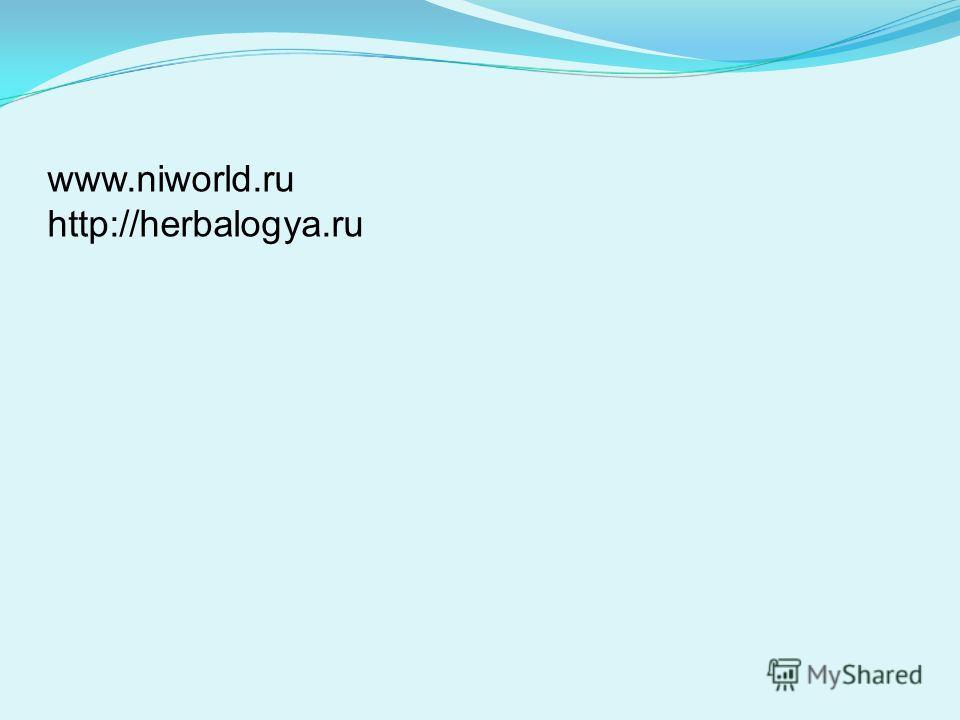 www.niworld.ru http://herbalogya.ru