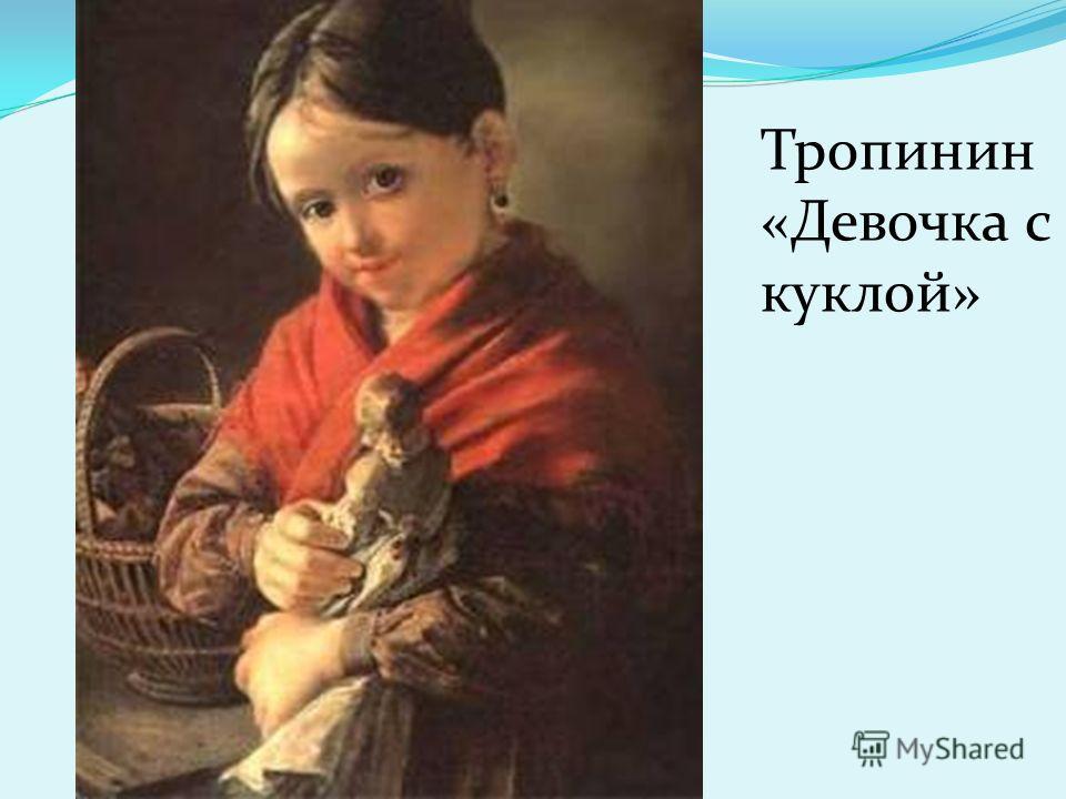 Тропинин «Девочка с куклой»
