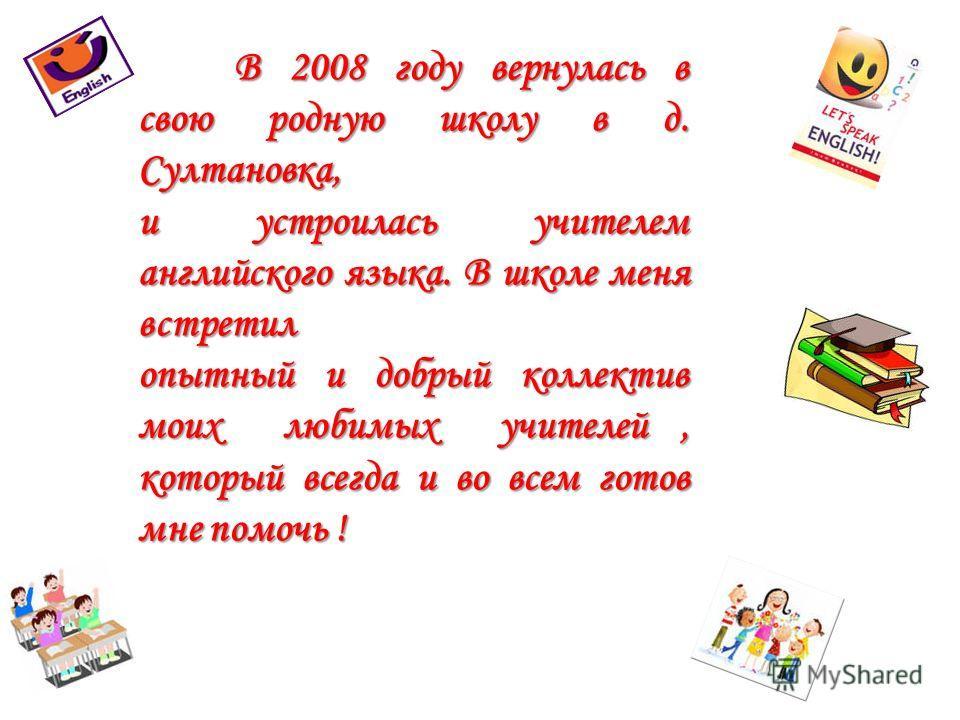 После окончания Месягутовского Педагогического колледжа в 2006 году устроилась на работу в МОБУ СОШ д. Алагузово учителем английского языка, где была аттестована на вторую категорию в 2008 году.