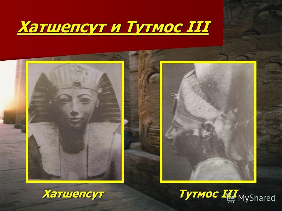 Хатшепсут и Тутмос III Хатшепсут Тутмос III Хатшепсут Тутмос III