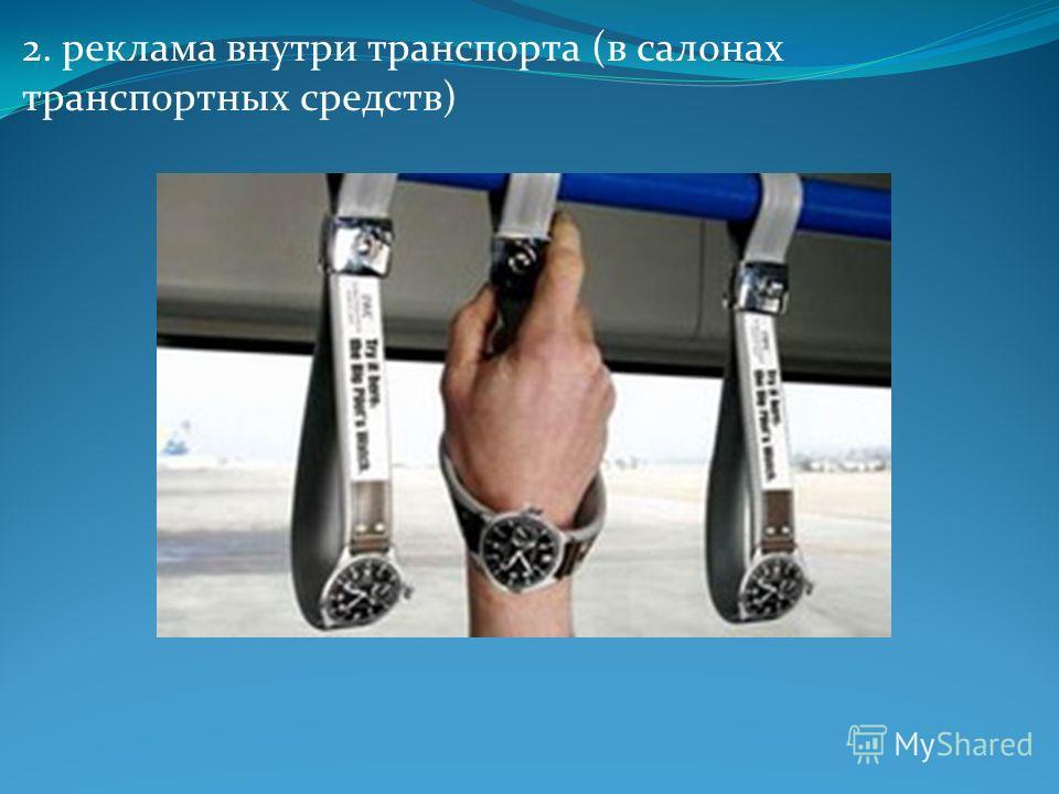 2. реклама внутри транспорта (в салонах транспортных средств)