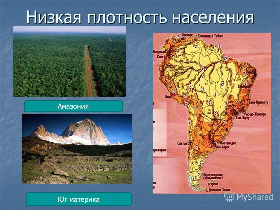 Низкая плотность населения амазония