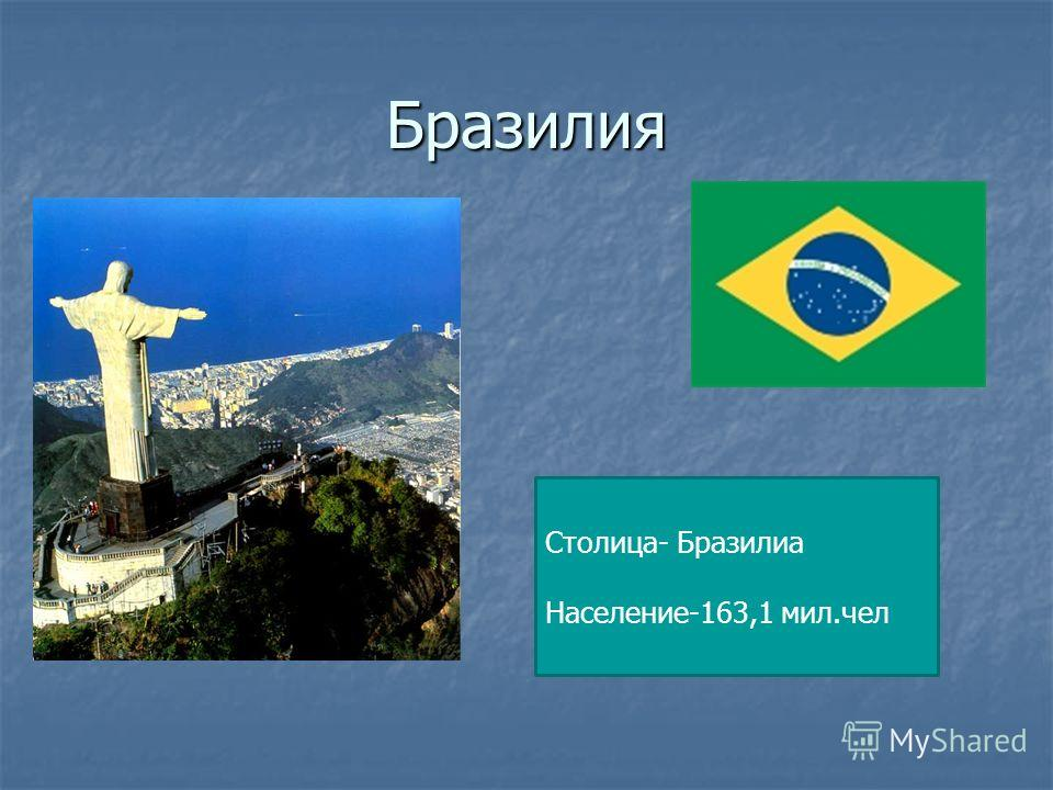 Бразилия Столица- Бразилиа Население-163,1 мил.чел
