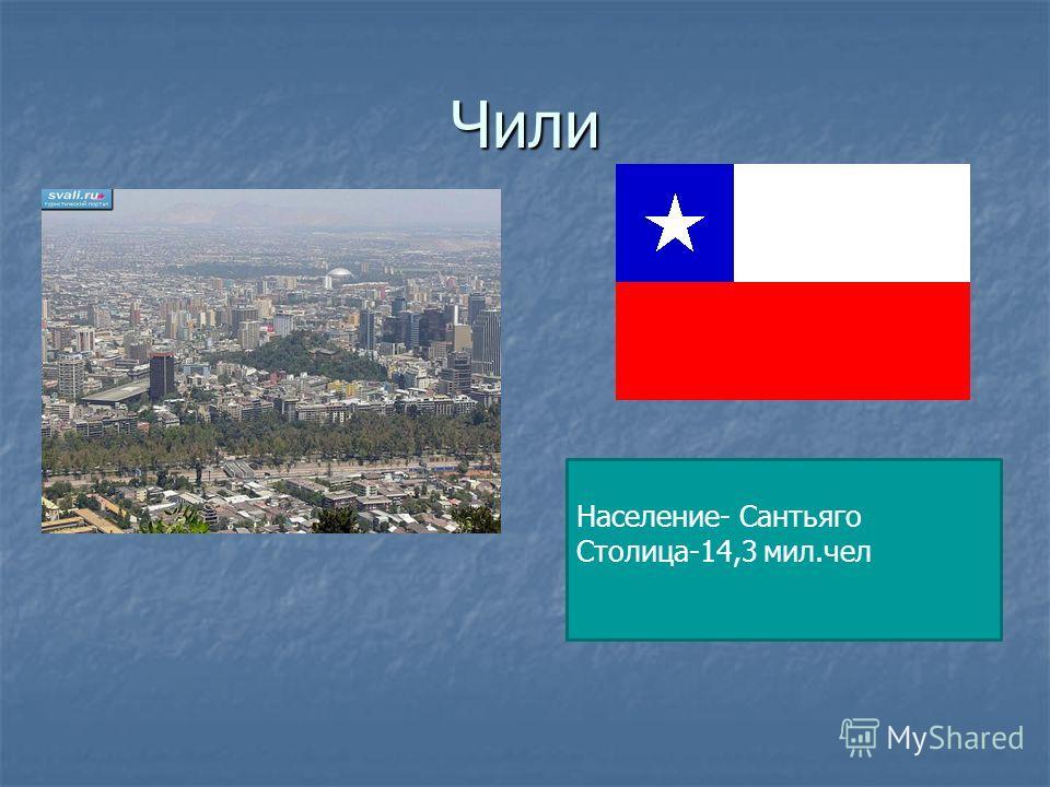 Чили Население- Сантьяго Столица-14,3 мил.чел