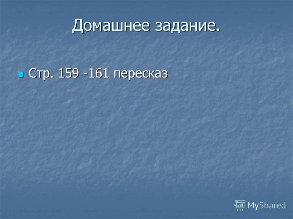 Домашнее задание. Стр. 159 -161 пересказ Стр. 159 -161 пересказ