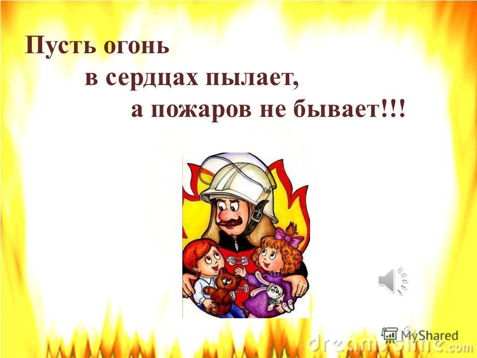 Самое главное правило не только при пожаре, но и при любой другой опасности: Не поддавайтесь панике и не теряйте самообладания! ЗАПОМНИТЕ!