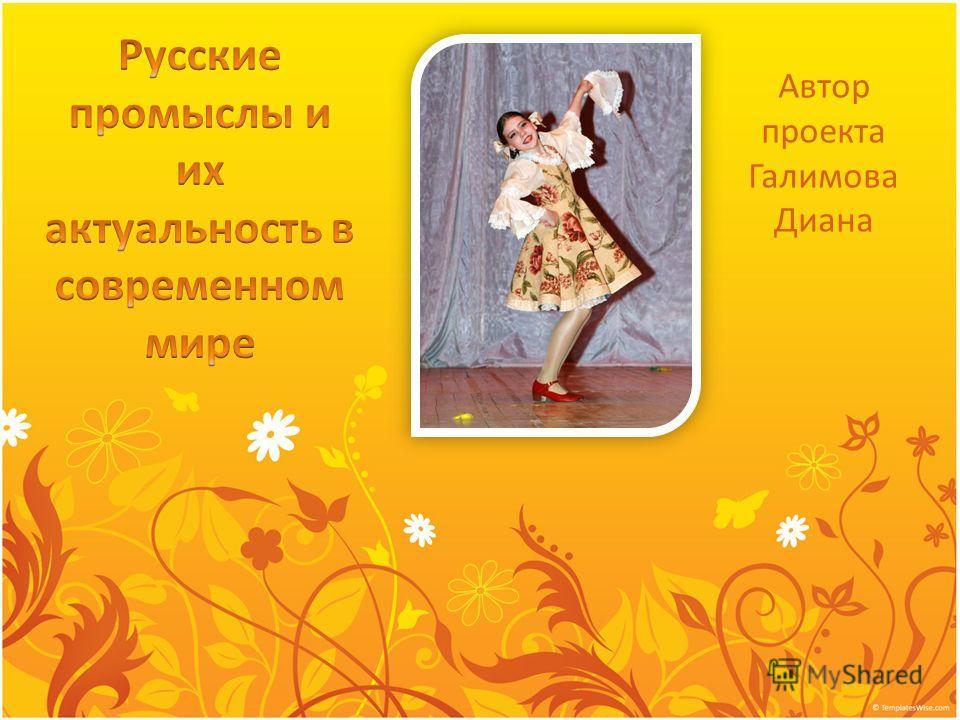 Автор проекта Галимова Диана