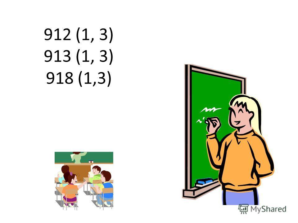 912 (1, 3) 913 (1, 3) 918 (1,3)
