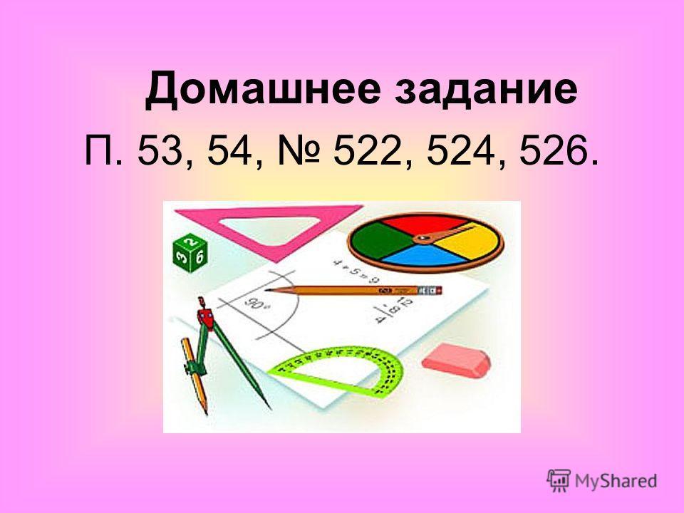 Домашнее задание П. 53, 54, 522, 524, 526.