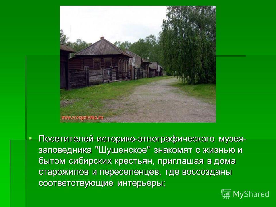 Посетителей историко-этнографического музея- заповедника