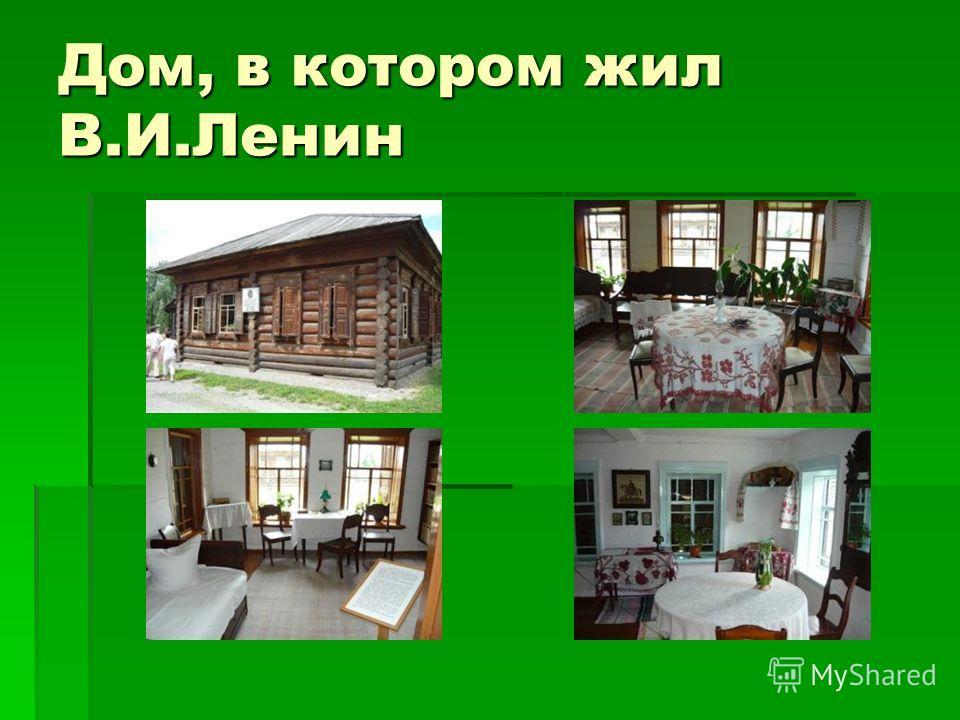 Дом, в котором жил В.И.Ленин