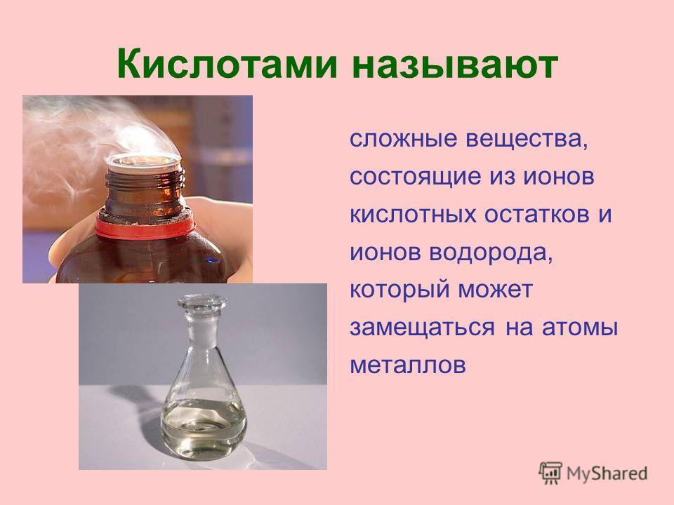 Кислотами называют сложные вещества, состоящие из ионов кислотных остатков и ионов водорода, который может замещаться на атомы металлов