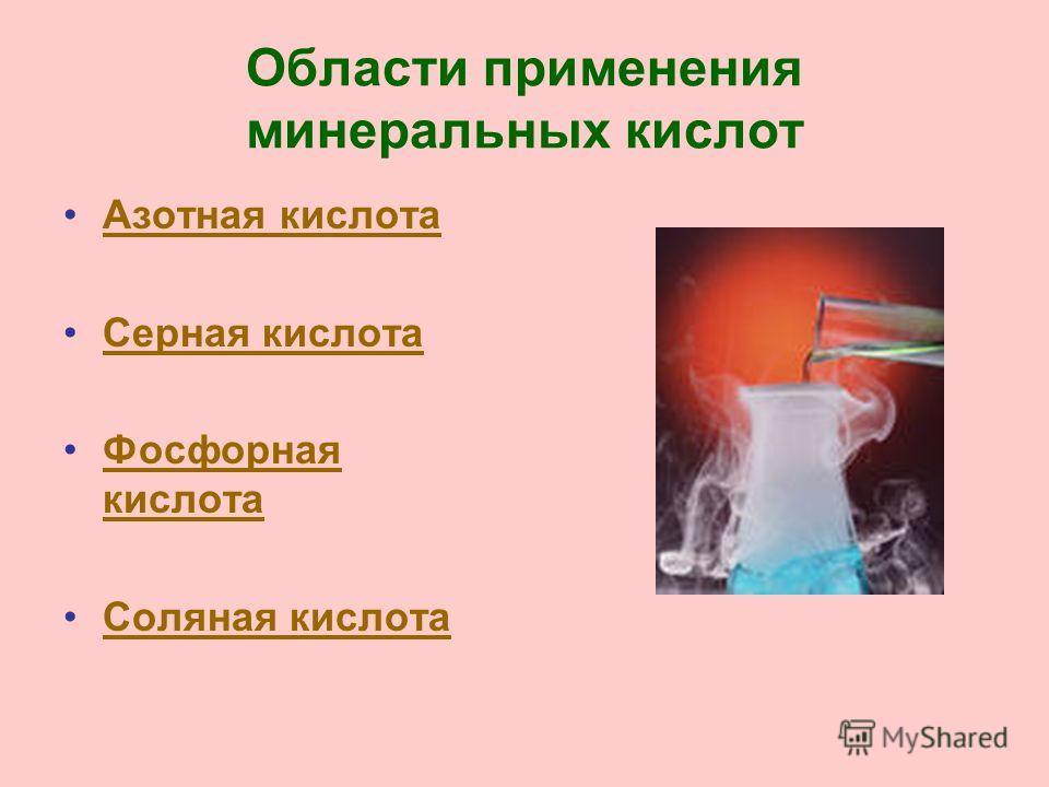 Области применения минеральных кислот Азотная кислота Серная кислота Фосфорная кислотаФосфорная кислота Соляная кислота