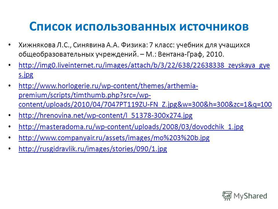 Список использованных источников Хижнякова Л.С., Синявина А.А. Физика: 7 класс: учебник для учащихся общеобразовательных учреждений. – М.: Вентана-Граф, 2010. http://img0.liveinternet.ru/images/attach/b/3/22/638/22638338_zeyskaya_gye s.jpg http://img