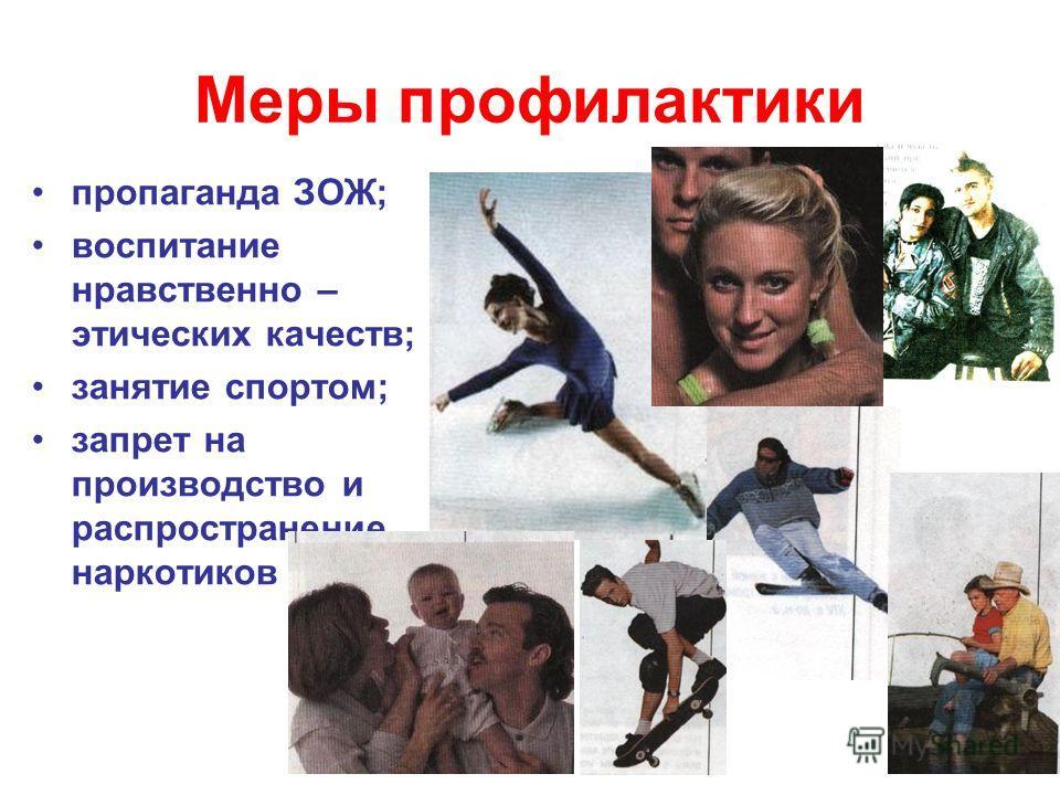 Меры профилактики пропаганда ЗОЖ; воспитание нравственно – этических качеств; занятие спортом; запрет на производство и распространение наркотиков