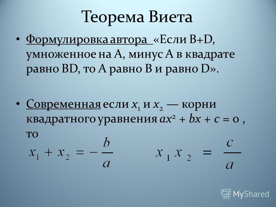 Теорема Виета Формулировка автора «Если В+D, умноженное на А, минус А в квадрате равно ВD, то А равно В и равно D». Современная если x 1 и x 2 корни квадратного уравнения ax 2 + bx + c = 0, то