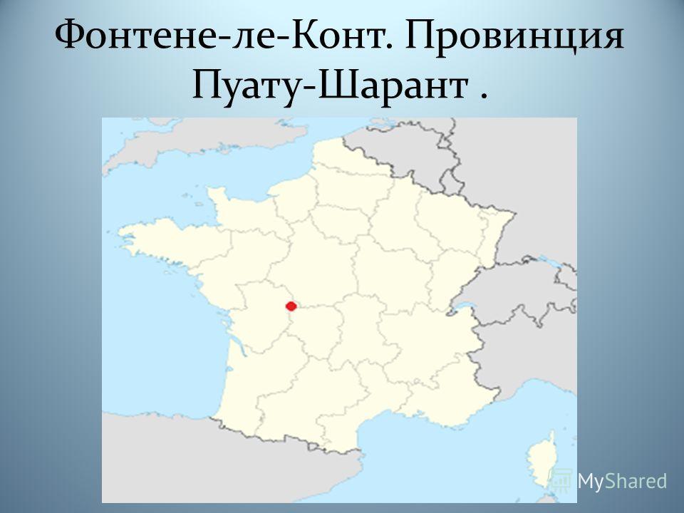 Фонтене-ле-Конт. Провинция Пуату-Шарант.