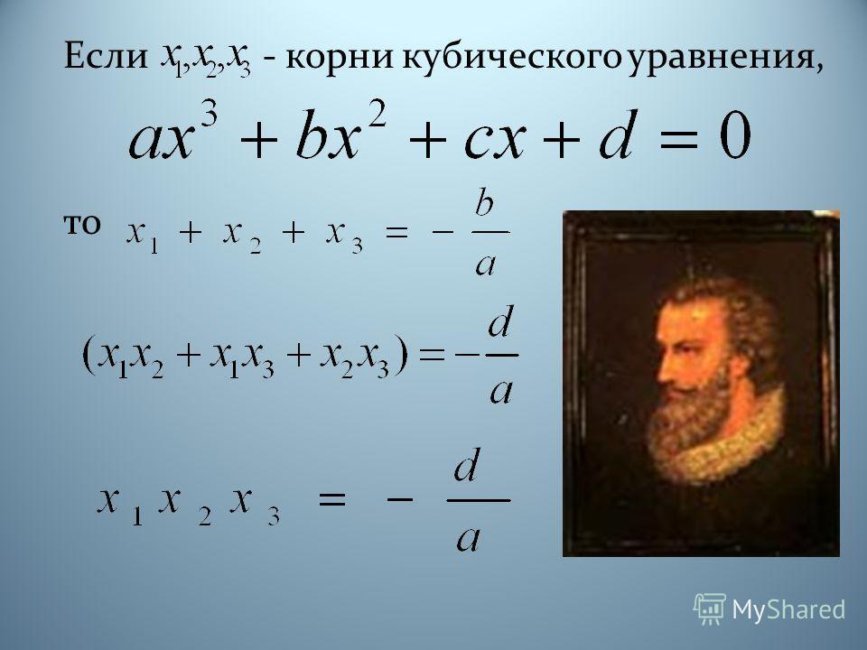 Если - корни кубического уравнения, то