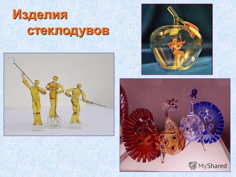 Изделия стеклодувов стеклодувов