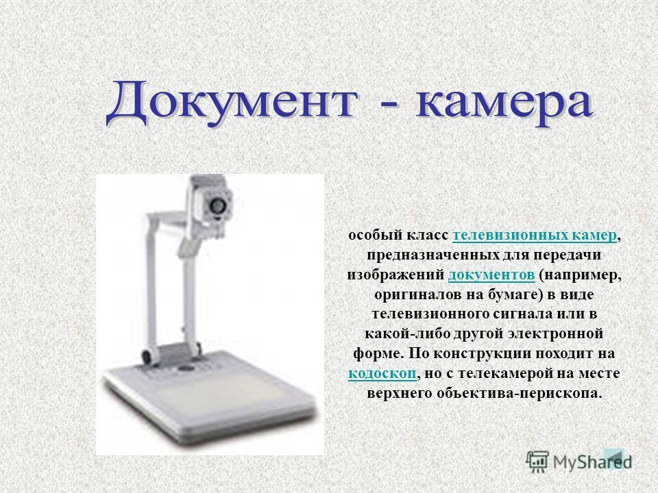 особый класс телевизионных камер, предназначенных для передачи изображений документов (например, оригиналов на бумаге) в виде телевизионного сигнала или в какой-либо другой электронной форме. По конструкции походит на кодоскоп, но с телекамерой на ме