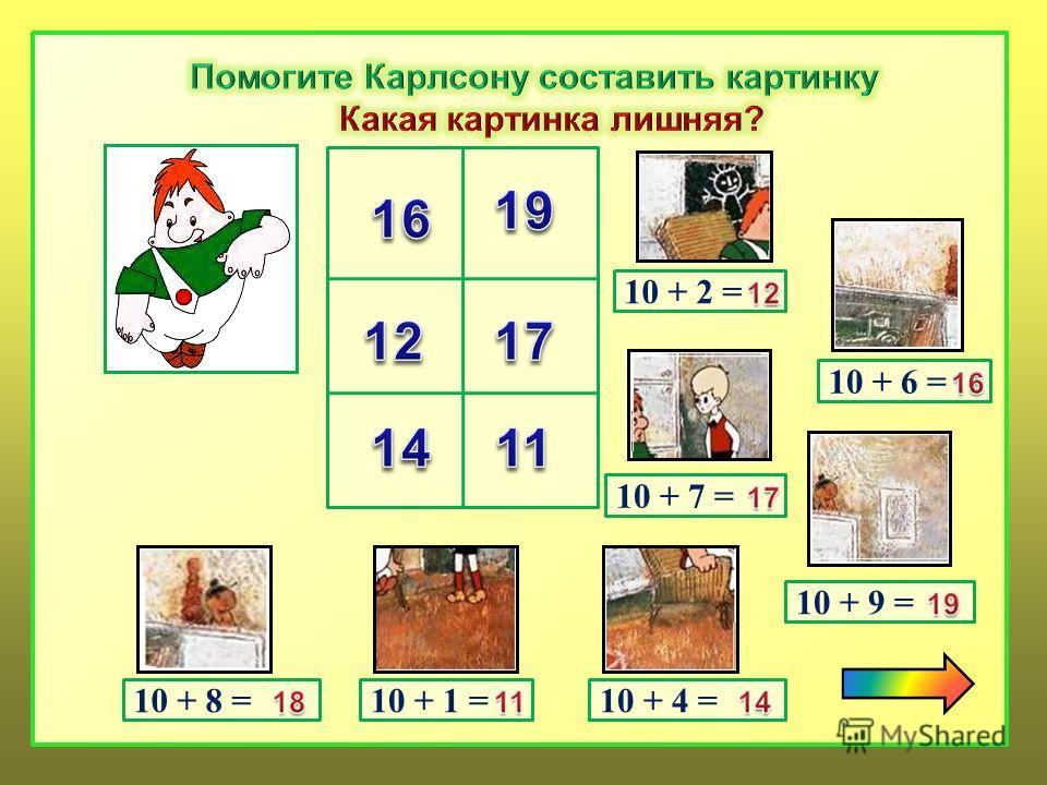 10 + 2 = 10 + 6 = 10 + 7 = 10 + 9 = 10 + 4 =10 + 1 =10 + 8 =