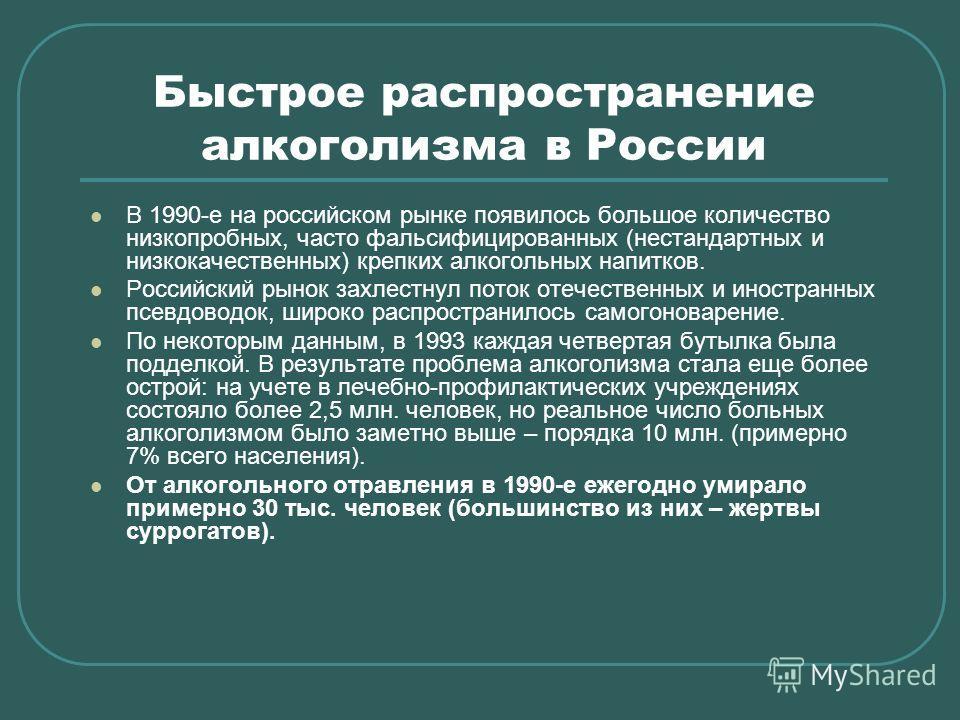 Быстрое распространение алкоголизма в России В 1990-е на российском рынке появилось большое количество низкопробных, часто фальсифицированных (нестандартных и низкокачественных) крепких алкогольных напитков. Российский рынок захлестнул поток отечеств