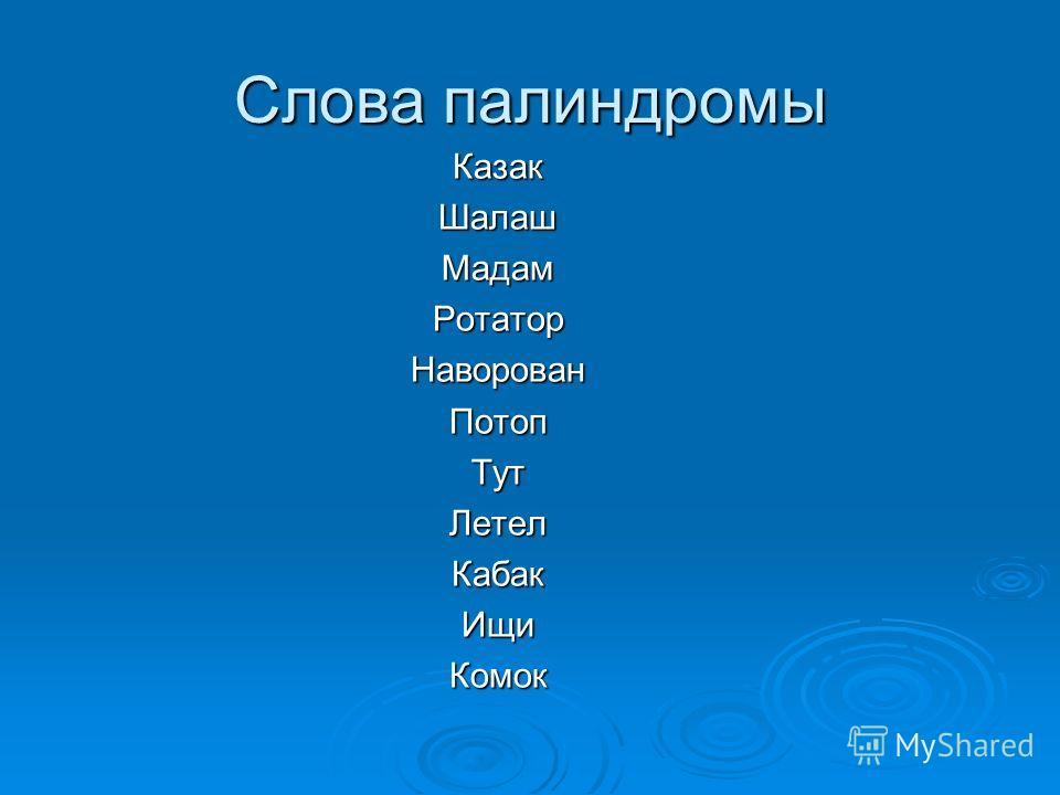 Слова палиндромы КазакШалашМадамРотаторНаворованПотопТутЛетелКабакИщиКомок